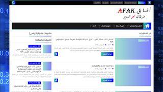 لقطة شاشة لموقع أفاق Afak بتاريخ 26/11/2019 بواسطة دليل مواقع موقعي