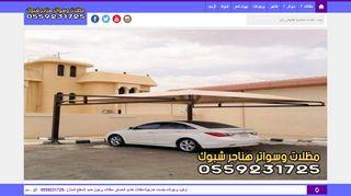 لقطة شاشة لموقع مظلات وسواتر هناجر شبوك السعودية بتاريخ 28/11/2019 بواسطة دليل مواقع موقعي