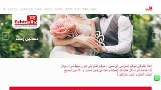 لقطة شاشة لموقع شراء من مصر بتاريخ 28/11/2019 بواسطة دليل مواقع موقعي