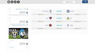 لقطة شاشة لموقع bein match   بين ماتش بتاريخ 01/12/2019 بواسطة دليل مواقع موقعي