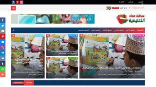 لقطة شاشة لموقع سلطنة عمان التعليمية بتاريخ 03/12/2019 بواسطة دليل مواقع موقعي