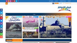 لقطة شاشة لموقع فيض الخواطر بتاريخ 03/12/2019 بواسطة دليل مواقع موقعي