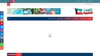 لقطة شاشة لموقع الكويت التعليمية بتاريخ 07/12/2019 بواسطة دليل مواقع موقعي