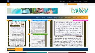لقطة شاشة لموقع نور القرآن بتاريخ 11/12/2019 بواسطة دليل مواقع موقعي