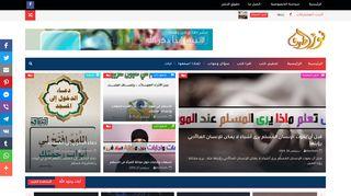 لقطة شاشة لموقع نور الهدى بتاريخ 11/12/2019 بواسطة دليل مواقع موقعي