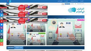 لقطة شاشة لموقع التوظيف في الجزائر بتاريخ 11/12/2019 بواسطة دليل مواقع موقعي