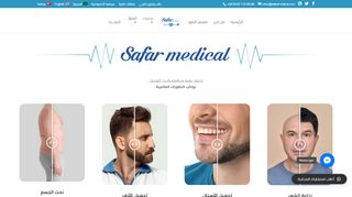 لقطة شاشة لموقع مركز سفر ميديكال للصحة والجمال Safar Medical بتاريخ 15/12/2019 بواسطة دليل مواقع موقعي