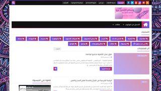 لقطة شاشة لموقع وسام التميز برو بتاريخ 21/12/2019 بواسطة دليل مواقع موقعي