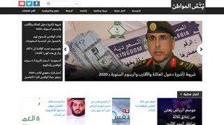 لقطة شاشة لموقع صحيفة نبض المواطن بتاريخ 22/12/2019 بواسطة دليل مواقع موقعي