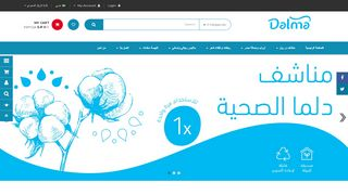 لقطة شاشة لموقع مناشف دالما الصحية بتاريخ 13/01/2020 بواسطة دليل مواقع موقعي