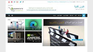 لقطة شاشة لموقع فنون تقنية بتاريخ 21/01/2020 بواسطة دليل مواقع موقعي