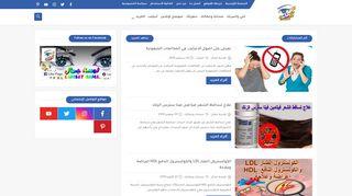 لقطة شاشة لموقع lamsat gamal لمسة جمال بتاريخ 21/01/2020 بواسطة دليل مواقع موقعي