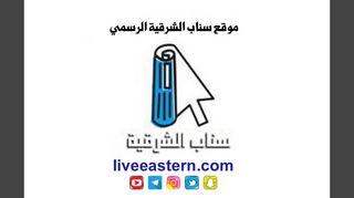 لقطة شاشة لموقع سناب الشرقية الرسمي بتاريخ 24/01/2020 بواسطة دليل مواقع موقعي