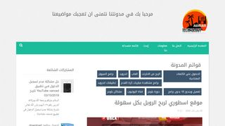 لقطة شاشة لموقع adrar technology بتاريخ 24/01/2020 بواسطة دليل مواقع موقعي
