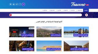 لقطة شاشة لموقع السياحة الترفيهية في جزيرة ياس بتاريخ 26/01/2020 بواسطة دليل مواقع موقعي
