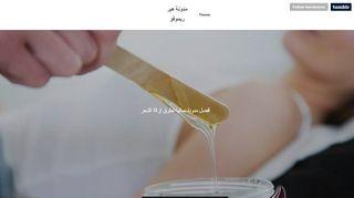 لقطة شاشة لموقع مدونة المرأة العربية بتاريخ 26/01/2020 بواسطة دليل مواقع موقعي