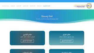 لقطة شاشة لموقع فلتر سناب شات بتاريخ 26/01/2020 بواسطة دليل مواقع موقعي