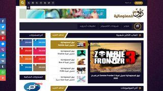 لقطة شاشة لموقع ذوق للمعلوماتية بتاريخ 27/01/2020 بواسطة دليل مواقع موقعي