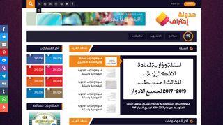 لقطة شاشة لموقع مدونة إحتراف بتاريخ 27/01/2020 بواسطة دليل مواقع موقعي
