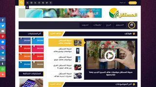 لقطة شاشة لموقع مدونة المستقل بتاريخ 27/01/2020 بواسطة دليل مواقع موقعي