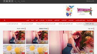 لقطة شاشة لموقع متجر ليدي ستايل لمنتجات العناية الشخصية بتاريخ 28/01/2020 بواسطة دليل مواقع موقعي