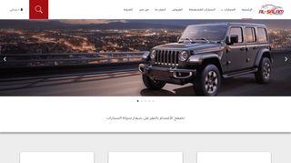 لقطة شاشة لموقع السلام موتورز - alsalammotors بتاريخ 10/02/2020 بواسطة دليل مواقع موقعي