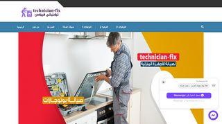 لقطة شاشة لموقع مركز صيانة غسالة و صيانة ثلاجة بتاريخ 10/02/2020 بواسطة دليل مواقع موقعي