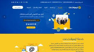 لقطة شاشة لموقع emailat بتاريخ 11/02/2020 بواسطة دليل مواقع موقعي
