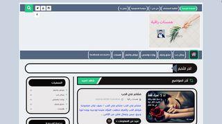 لقطة شاشة لموقع همسات راقية بتاريخ 11/02/2020 بواسطة دليل مواقع موقعي