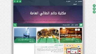 لقطة شاشة لموقع مكتبة حاتم الطائي بتاريخ 15/02/2020 بواسطة دليل مواقع موقعي