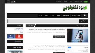 لقطة شاشة لموقع بود تكنولوجي بتاريخ 19/02/2020 بواسطة دليل مواقع موقعي