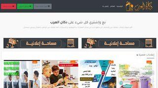 لقطة شاشة لموقع بع وإشتري كل شيء على دكان العرب بتاريخ 26/02/2020 بواسطة دليل مواقع موقعي