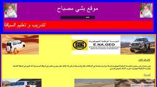 لقطة شاشة لموقع تعليم السياقة الدفاعية في المناطق الصحراوية بتاريخ 26/02/2020 بواسطة دليل مواقع موقعي