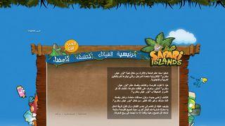لقطة شاشة لموقع جزر عيش سفاري بتاريخ 18/03/2020 بواسطة دليل مواقع موقعي