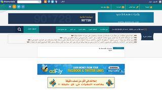 لقطة شاشة لموقع اعلانك مجانا على منتديات هندسة بلا حدود بتاريخ 29/03/2020 بواسطة دليل مواقع موقعي