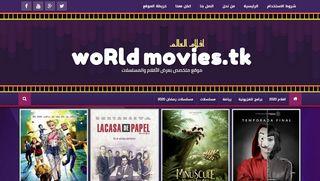 لقطة شاشة لموقع افلام العالم بتاريخ 04/04/2020 بواسطة دليل مواقع موقعي