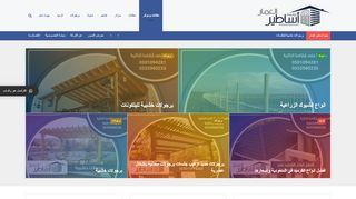 لقطة شاشة لموقع مظلات وسواتر اساطير العمار بتاريخ 04/04/2020 بواسطة دليل مواقع موقعي