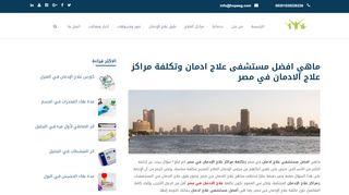 لقطة شاشة لموقع مستشفى علاج ادمان بتاريخ 04/04/2020 بواسطة دليل مواقع موقعي