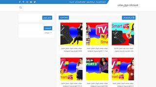 لقطة شاشة لموقع منتديات مون سات بتاريخ 05/04/2020 بواسطة دليل مواقع موقعي