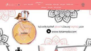 لقطة شاشة لموقع متجر عطور توتا مودا بتاريخ 05/04/2020 بواسطة دليل مواقع موقعي