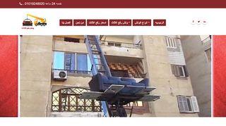 لقطة شاشة لموقع المختار لنقل الاثاث بتاريخ 06/04/2020 بواسطة دليل مواقع موقعي