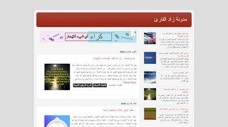 لقطة شاشة لموقع مدونة زاد القارئ بتاريخ 07/04/2020 بواسطة دليل مواقع موقعي