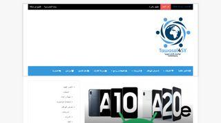 لقطة شاشة لموقع تواصل لأجل سوريا بتاريخ 17/04/2020 بواسطة دليل مواقع موقعي