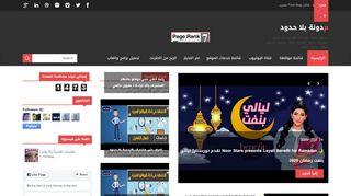 لقطة شاشة لموقع موقع بلا حدود بتاريخ 26/04/2020 بواسطة دليل مواقع موقعي