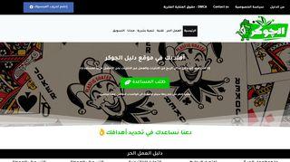 لقطة شاشة لموقع موقع دليل الجوكر بتاريخ 10/05/2020 بواسطة دليل مواقع موقعي