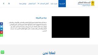 لقطة شاشة لموقع شركة البسملة للمقابر مقابر للبيع بتاريخ 15/05/2020 بواسطة دليل مواقع موقعي