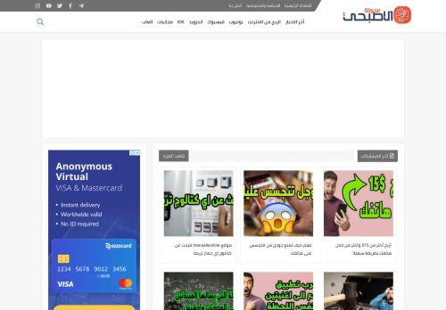 لقطة شاشة لموقع مدونة الاصبحي بتاريخ 08/08/2020 بواسطة دليل مواقع موقعي