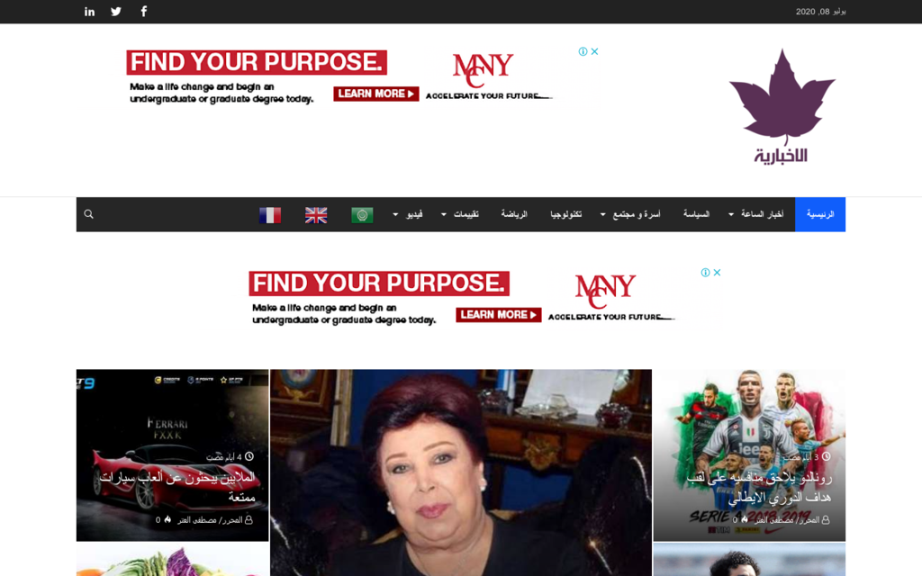 لقطة شاشة لموقع الساحة الإخبارية بتاريخ 08/07/2020 بواسطة دليل مواقع موقعي