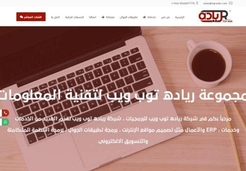 لقطة شاشة لموقع شركة رياده توب ويب لتصميم مواقع الانترنت وخدمات التقنية المتكاملة بتاريخ 08/08/2020 بواسطة دليل مواقع موقعي