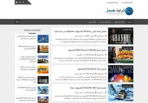 لقطة شاشة لموقع ترايد جيمز بتاريخ 08/08/2020 بواسطة دليل مواقع موقعي